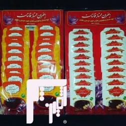 خرید کارت آویز پاکت مقوایی زعفران