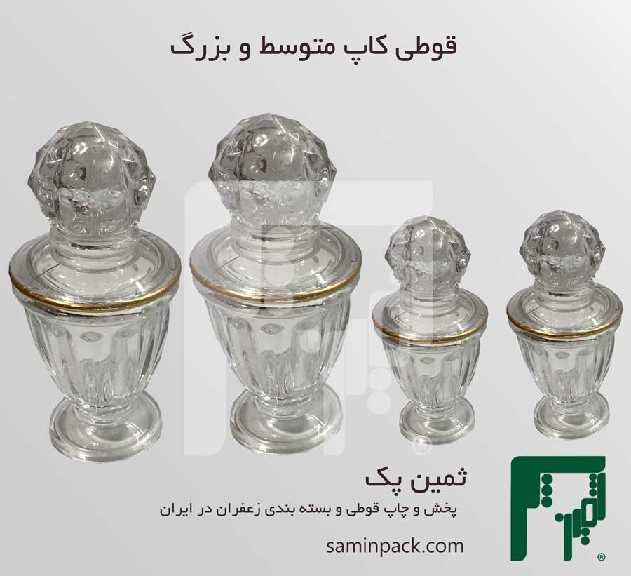 فروش ظروف بسته بندی زعفران در مشهد